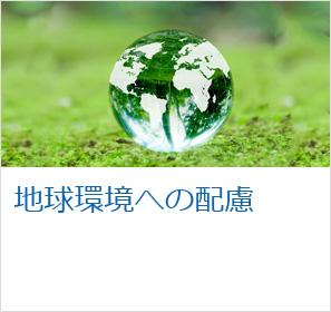 地球環境への配慮